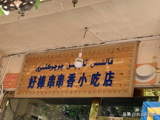 新疆街头店铺名走的路子野得很